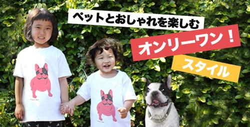 ペットとおしゃれを楽しめるオンリーワンスタイルを楽しめる!犬、猫、ペットの写真で似顔絵&な入れオリジナルグッズ作成!ペット、家族でおそろいおしゃれ!
